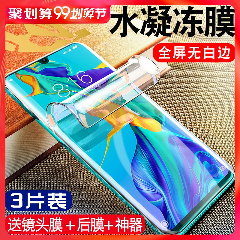 Huawei p30pro tempered film P30 water-setting film mobile phone full-screen Full-wrapped hot-bending liquid nano-surface covered with soft film HuaP3O blue-light eye protection original film UV full-rubber por lens back film p