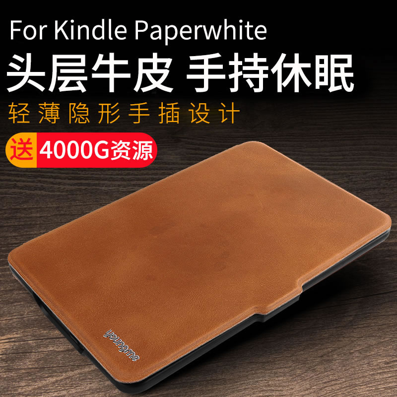 Defected Kindle Cover kpw3 Kraft 958/899 Cover Sleeping Hand-held Paperwhite 3 Cover