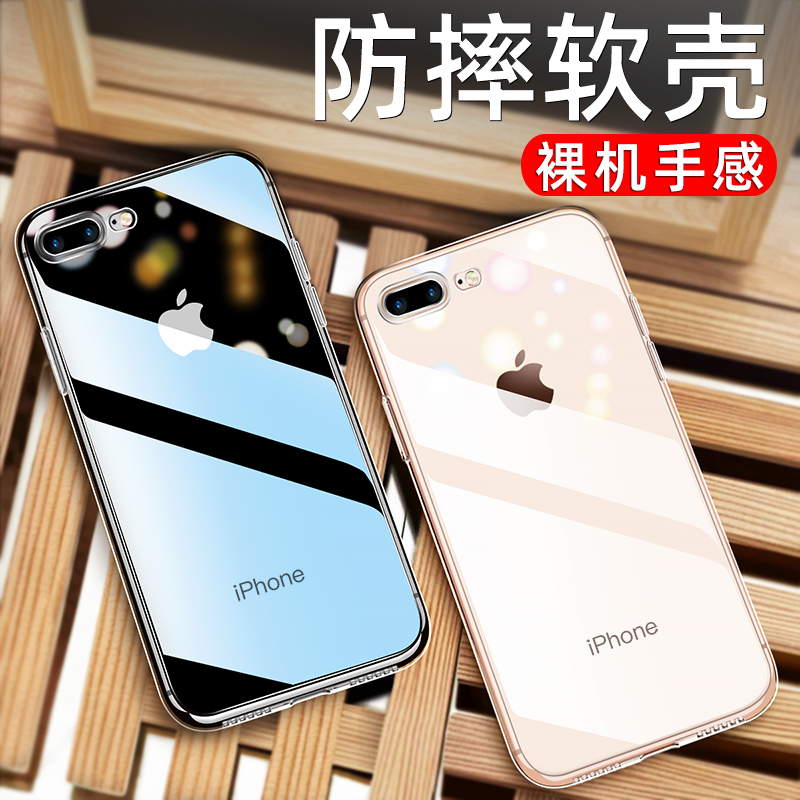 Apple 7plus mobile phone shell iphone/6/6s/7/8/xr/x/xs/max transparent silica gel anti-falling iphonexr protective jacket iphonex ultra-thin P soft male and female 67plus shell
