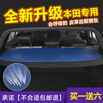 Honda new Fit Feng Vangory interior retrofit Rear Window pad dust-proof sunscreen anti-sun insulation pad
