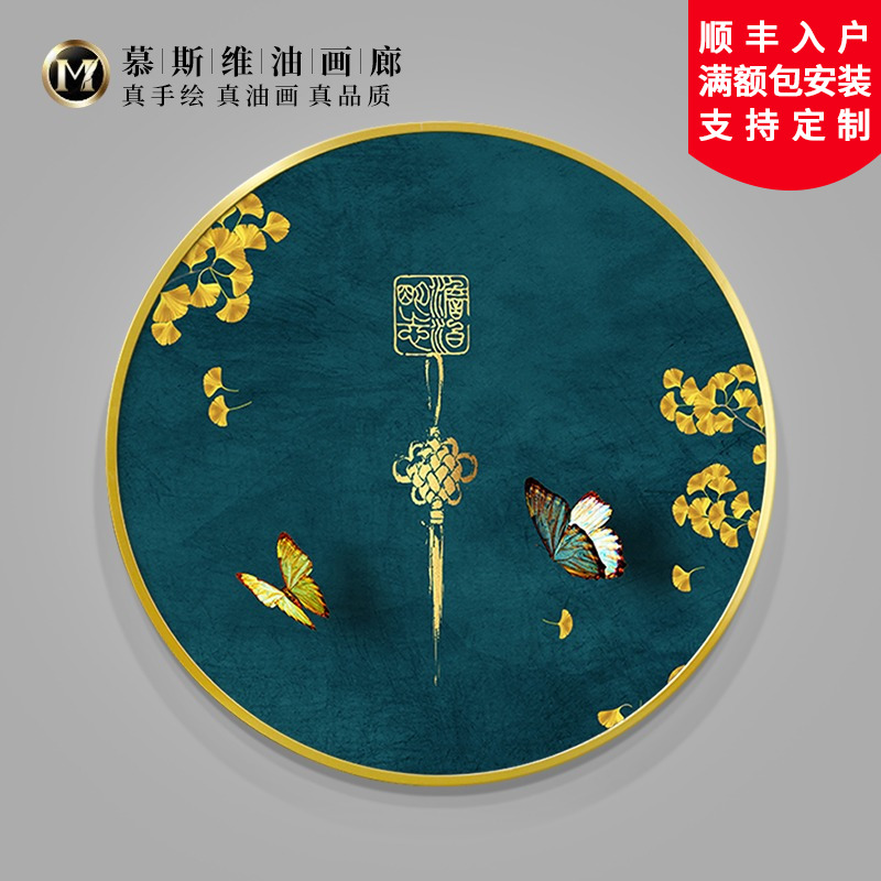 Muscat New Chinese Decorative Painting Hand-painted Oil Round Portal Painting Landscape Hanging Painting Happy and Perfect