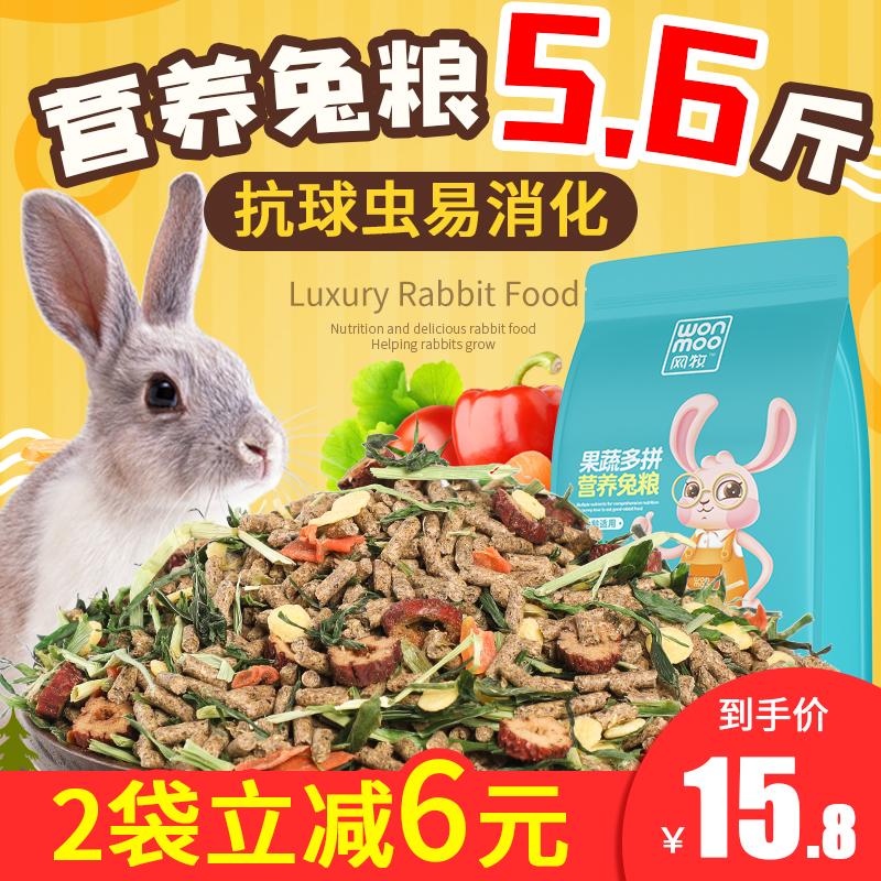 Pet кролика корма 56 кг ухо кролик корма 20 зерна большой мешок молодой кролик в кролика анти-мяч морской свинки сена 28 кг