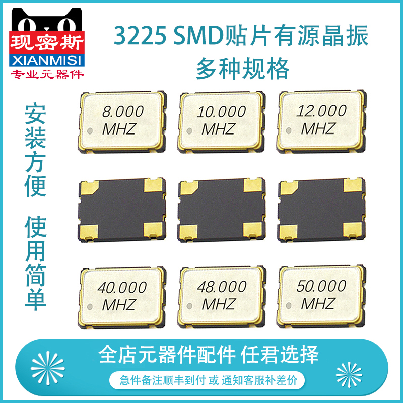 3225 SMD Patch Active Crystal 8M 10 12 16 20 24 25 26 27 30 32 48MHz