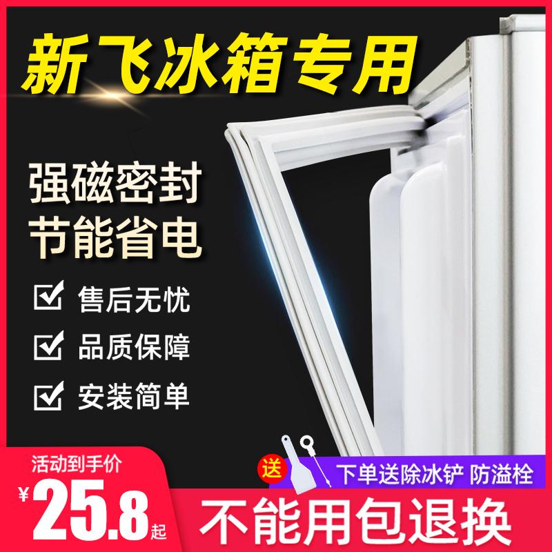 New fly special refrigerator door seal strip magnetic door seal universal household door seal ring refrigerator accessories