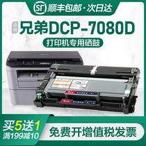 Только для того чтобы войти в брат DCP-7080D печатной машины порошковая коробка DCP-7080 картридж легко добавить картридж 7080 барабанная стойка набор солнечных барабанов ксерокопии All лазерный многофункциональный подметать картридж