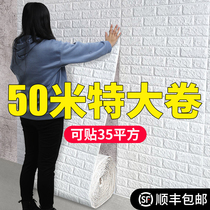 Self-adhesive wall sticker wallpaper Bedroom warm cement wall decoration background wall waterproof scrubbable foam board 3d