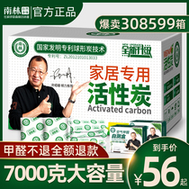 Activated carbon in addition to formaldehyde star deodorization of the new house decoration to taste carbon household bamboo charcoal package car with formaldehyde absorption artifacts
