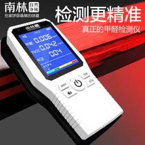 Nanlin formaldehyde detector indoor air quality test formaldehyde meter household test paper professional methanol test box instrument