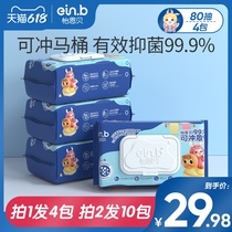 Baby wet toilet paper Home affordable wet toilet paper Cleaning Yinshui Anti-bacterial wipe wet wipes can be degraded