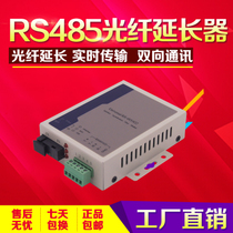 Bidirectional RS485 data optical transceiver 485 fiber extender bidirectional 485 cat optical fiber transceiver one