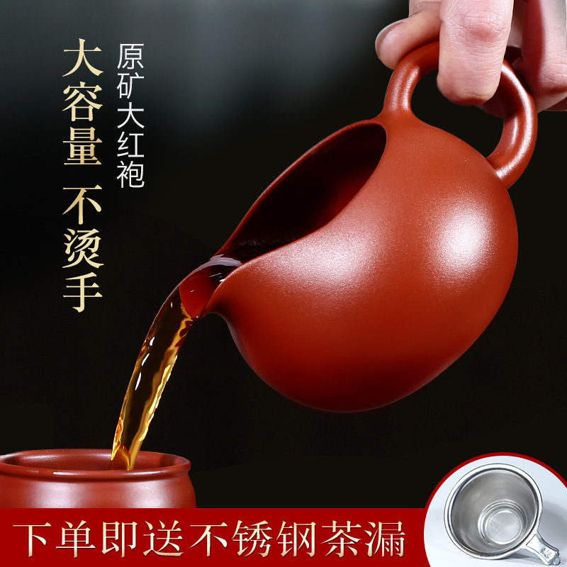 Sanding gift Yixing big red robe purple sand fair cup handmade cup tea ceremony accessories traditional fair cup