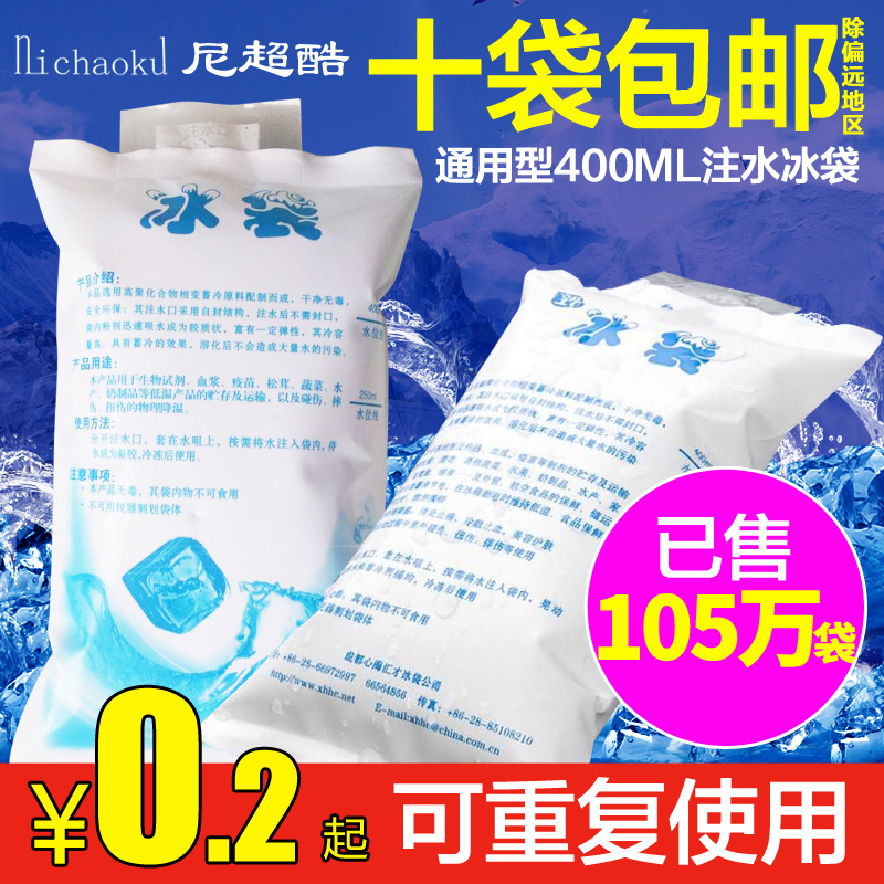 400 ML Water-filled Ice Bag for Fresh-keeping and Refrigeration Food Biological Dry Ice Bag for Cooling and Ice-packed Ice Bag