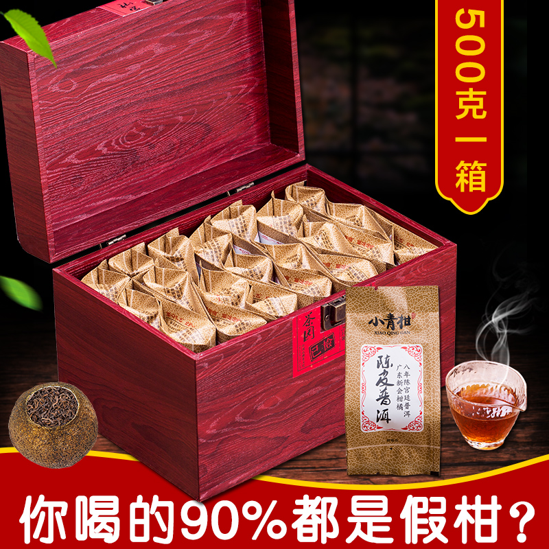 Wuyi Fangyuan Xinhui Xiaoqing Orange 8 years Chen Palace Chenpipu tea mature tea Orange Pu orange tea Pu gift box