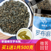 A total of 500g hemp tea Xinjiang ping origin of natural genuine non-special wild strands blue leaves
