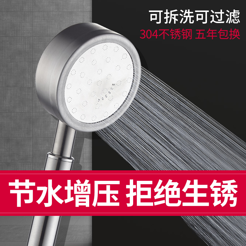 304 stainless steel shower shower shower head suit pressure shower hand pressurized household bathroom high pressure shower head
