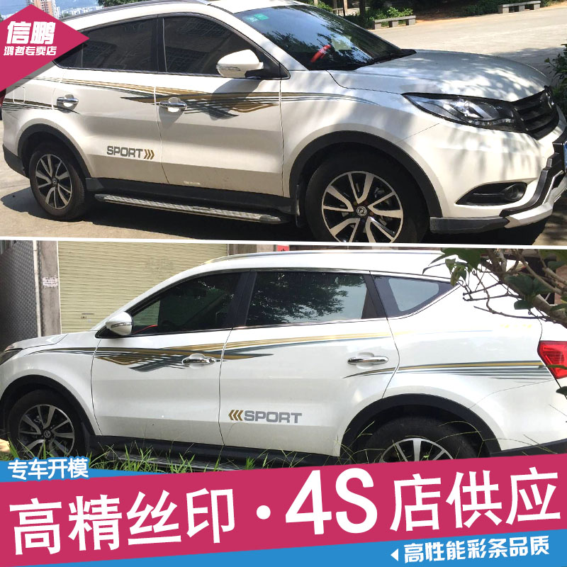 Suitable for Dongfeng scenery 580 body color strip special car paste scenery 580 personality waistline pull flower modification sticker