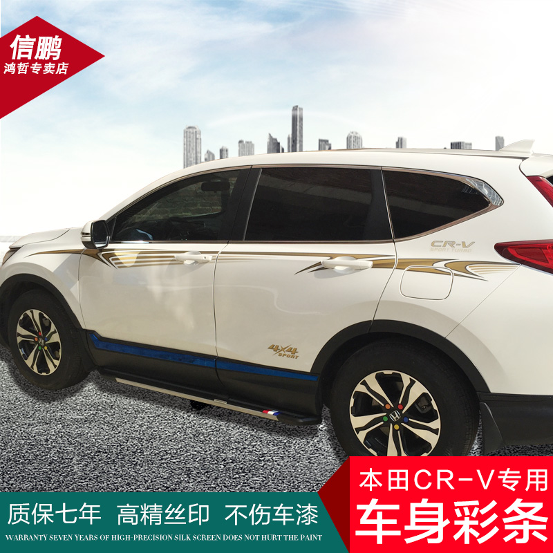 Suitable for 17-20 new Honda CRV car stickers special body color strip personality decorative sticker waistline pull flowers