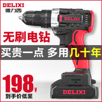 Delixi brushless electric drill Lithium electric drill rechargeable hand drill pistol drill multifunctional household electric screwdriver electric rotary