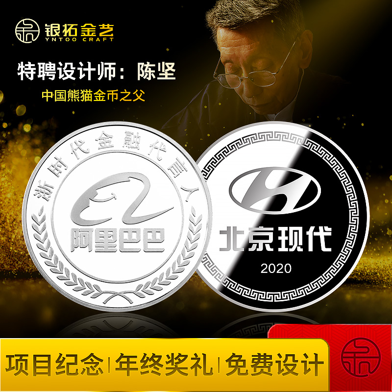 Silver coin custom pure silver employee entry stone booking plate medal to commemorate the anniversary of the coin custom-made gift company