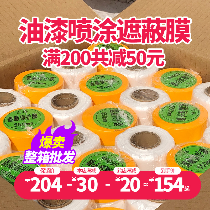 Masking film protective film decoration and paper spray paint whole box paint dust film beautiful paper protection car masking paper