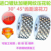 Original imported mesh roller knife outer diameter 20*10*6ge45 degree cam 0.3-1.0-3mm tooth distance embossing Wheel