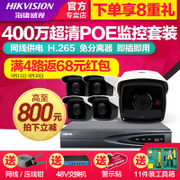 Hikvision 4 million suite 468 road network monitoring equipment for household POE HD camera night vision
