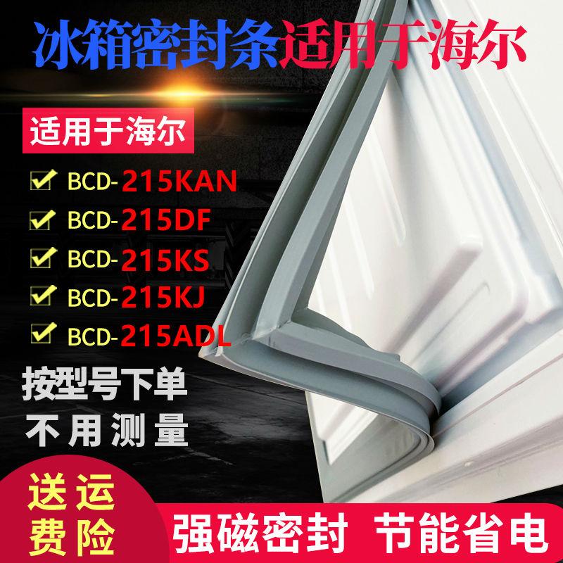 The Haier refrigerator door seal BCD-215KAN 215DF 215KS 215KJ 215ADL seal is applicable