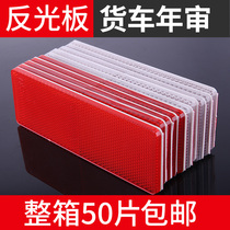 Car reflectors Reflective strips Stickers Truck stickers Body luminous plastic warning signs Reflective strips Anti-collision
