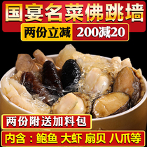 Authentic Buddha Jump Heating ready-to-eat high-end gift box containing sea cucumber abalone min vegetable buddha jump raw materials large potted dishes