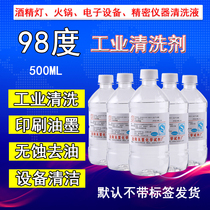 Industrial 98-degree cleaning agent bottled mechanical cleaning fuel hot pot heating de-ink degluing agent 500ml x 10