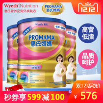 Wyeth pregnant mother milk powder high calcium and low fat Promama Singapore original imported pregnant women nutrition 900g*3