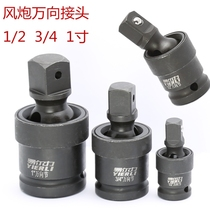 Wind cannon universal joint electric wrench sleeve wrench interface Movable sleeve connector electric pneumatic steering head