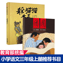 Genuine 2019 Ministry of Education primary school language third grade recommendation book reunion painting book first grade 6-8 years old hide cat king painting book 3-6 years old kindergarten small class third grade hardskin children to read the story book.