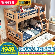 Left love two layers of birch children solid wood double-layer high and low child mother牀 adult upper and 牀 can be split into 1.5 meters