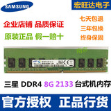 Samsung / Samsung original 8G DDR4 PC4 2133P desktop memory ddr4 2133 authentic