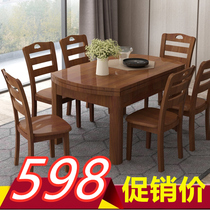 Solid wood dining table and chair combination modern simple retractable folding rectangular dining table dining table small household