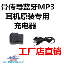 1DORADO bone conduction MP3 swimming headset Special charger