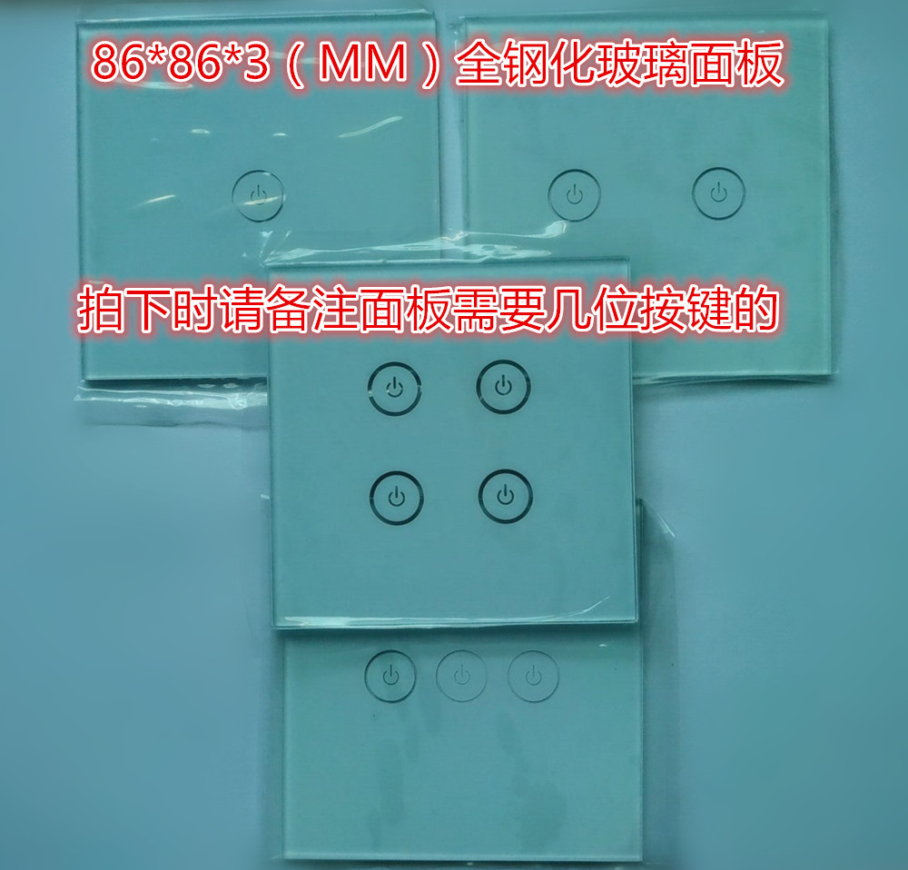 86*86*3.0 all-steel touch glass panel