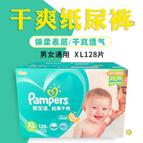 Genuine Bao suitable ultra-thin dry diapers oversized XL128 tablets urine not wet