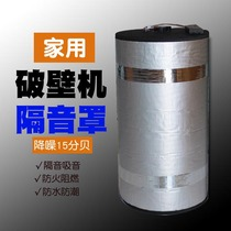 Wall-breaking machine sound shield silent noise reduction general-purpose cuisine machine soy milk machine mute cover home noiseproofing artifacts
