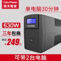 Источник бесперебойного питания ИБП CyberPower 220v для домашнего мобильного компьютера с регулируемым отключением питания резервный источник питания USP