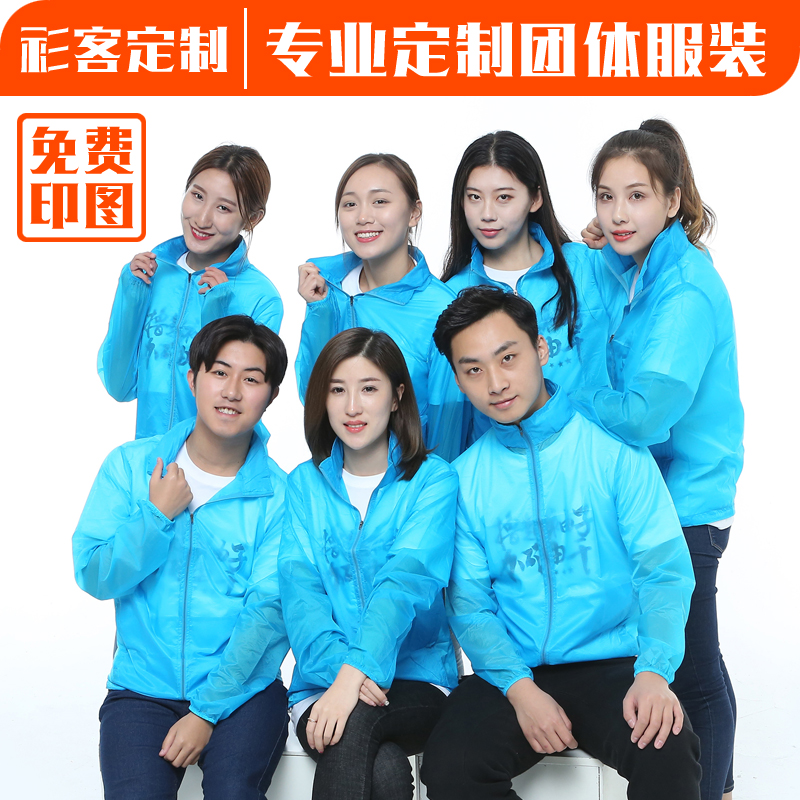 Men and women outdoor sunscreen clothing custom print LOGO custom ventilated skin windbreaker group tooling company travel