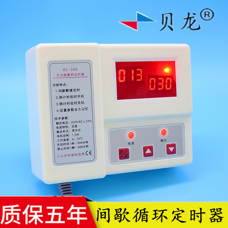 Intermittent Cycle Timer 506 Time Controller 5 kW Automatic Countdown Timing Switch