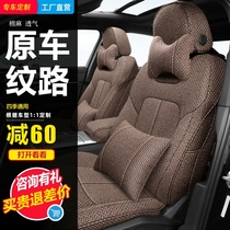 Car seat cushion Four seasons universal full surround special seat cover 21 models linen seat cover New Tucheng fabric seat cushion