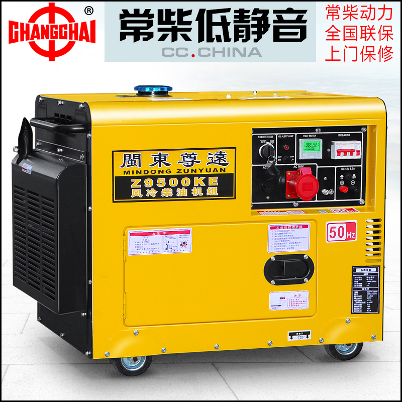 Changchai power mute fully automatic diesel generator set household 220v 6 8 kW 10KW three-phase 380V