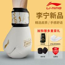 Li Ning boxing gloves Male adult children professional training Female boxing gloves Sanda fighting sandbag special set