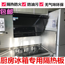 Insulation Plate Kitchen Refrigerator insulation board high temperature resistant kitchen gas household oven microwave stove Fire Board