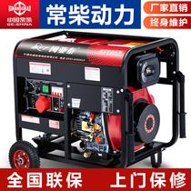 Changchai питание дизель-генератор набор бытовых 220v небольшой 3 5 6 8 кВт 10 КВт одного трех фаз 380 немой