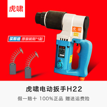 Tiger whistle electric wrench h22h24h30 twist shear electric wrench high strength bolt M16 20 22 24
