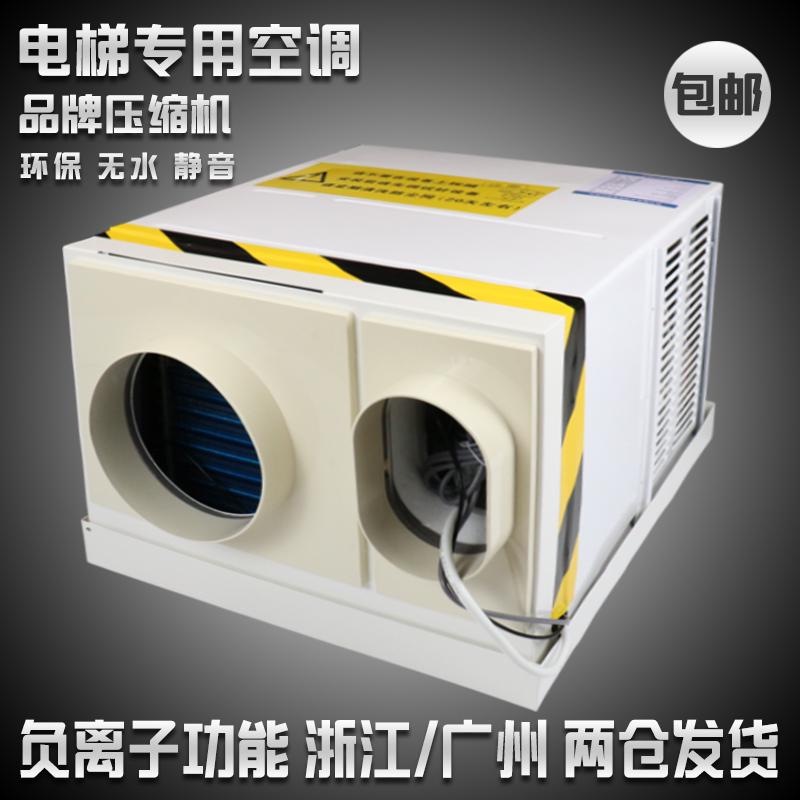 Ascenseur spécifique voiture climatisée accessoires haut échelle touristique simple froid et chaud 1P1.5P climatisation ascenseur sans eau